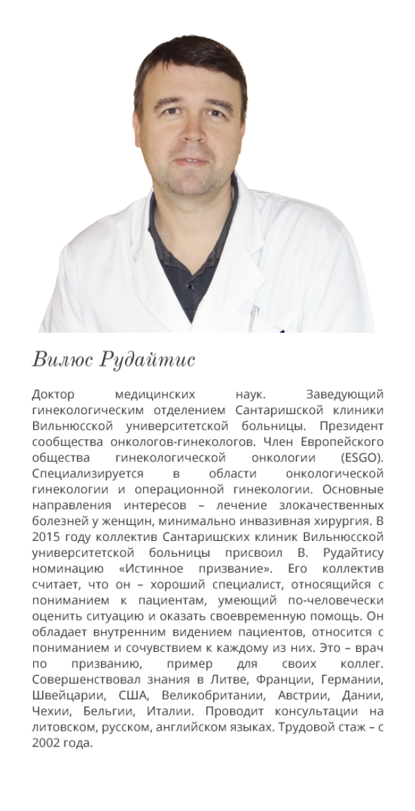 доктор медицинских наук Вилюс Рудайтис