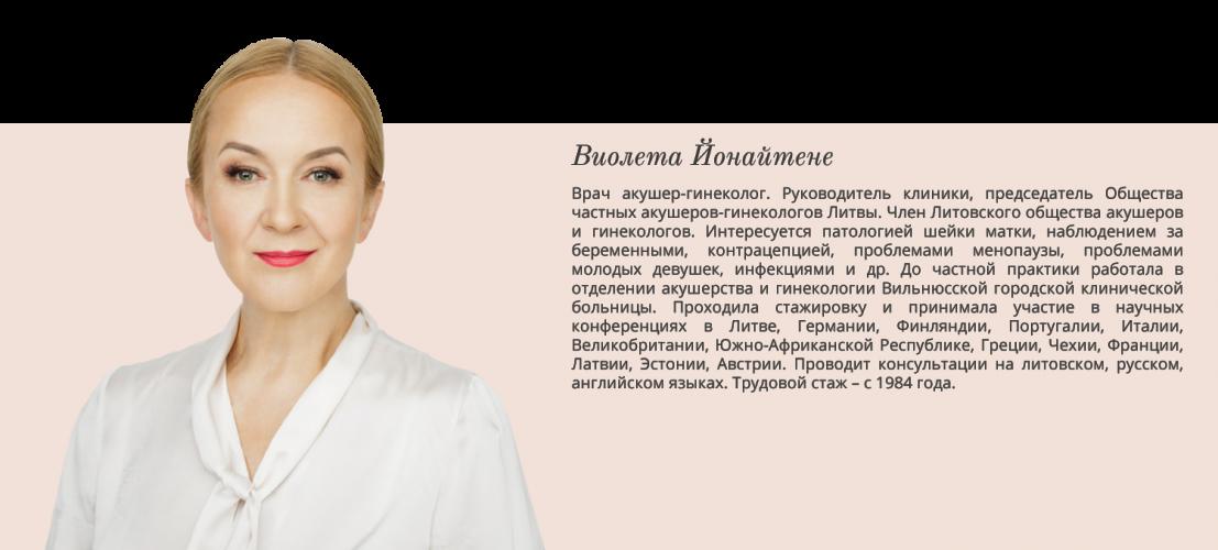 Виолета Йонайтене – врач акушер-гинеколог