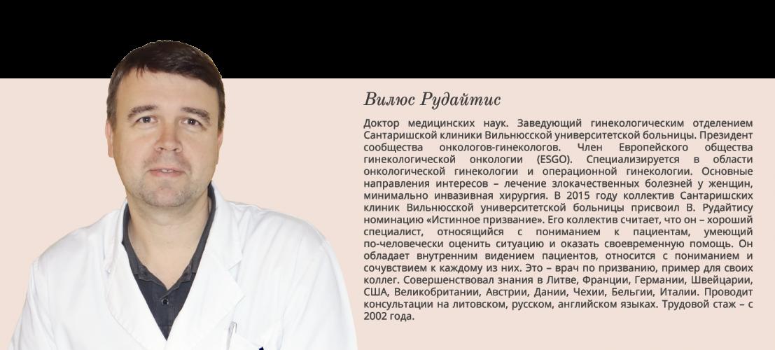 Вилюс Рудайтис – доктор медицинских наук