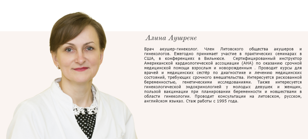 Alina Aušrienė
